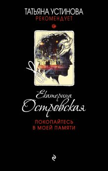 Обложка Покопайтесь в моей памяти Екатерина Островская