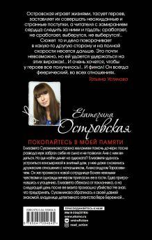 Обложка сзади Покопайтесь в моей памяти Екатерина Островская