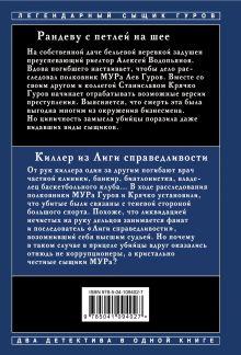 Обложка сзади Рандеву с петлей на шее. Киллер из Лиги справедливости Николай Леонов, Алексей Макеев