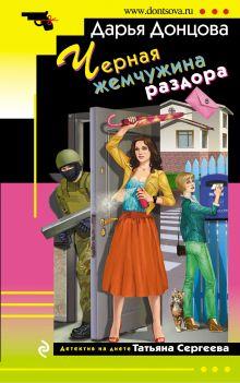 Обложка Черная жемчужина раздора Дарья Донцова