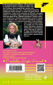 Обложка сзади Черная жемчужина раздора Дарья Донцова