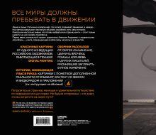 Обложка сзади Артбук с дополненной реальностью. Движение миров Андреев А.В.