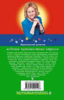 Обложка сзади Медовое путешествие втроем Дарья Донцова