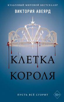 Обложка Клетка короля (#3) Виктория Авеярд