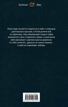 Обложка сзади Драконьи истории. Книга вторая Кира Измайлова, Дарья Кузнецова