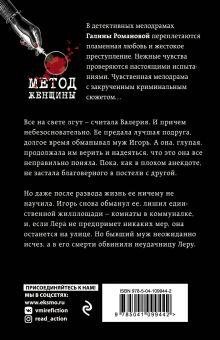 Обложка сзади Исповедь обманутой жены Галина Романова