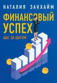 Финансовый успех шаг за шагом