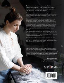 Обложка сзади Вареники и не только. 30+ идеальных рецептов, которые вы полюбите Алёна Солодовиченко