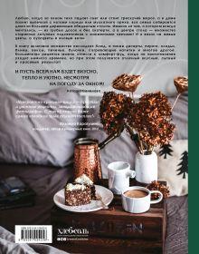 Обложка сзади Привет, зима! Согревающие обеды, пироги и сладости для тех, кто замерз Наташа Сеченова