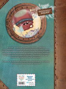 Обложка сзади Маленькие чародейки. Книга 1: Тайна колдуна