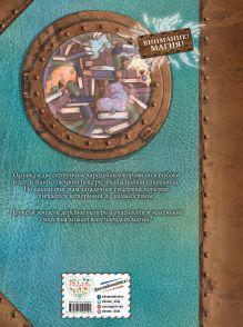 Обложка сзади Маленькие чародейки. Книга 2: Тайна поедателей историй