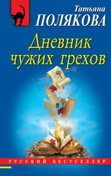 Обложка Дневник чужих грехов Татьяна Полякова