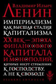 Обложка Империализмкак высшая стадия капитализма Ленин В.И.