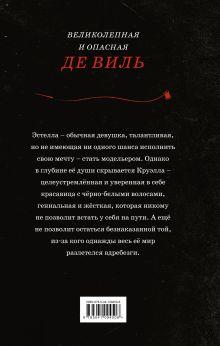Обложка сзади Круэлла Элизабет Рудник