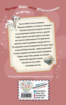 Обложка сзади Счастливый талисман Аниты Тесса Роел