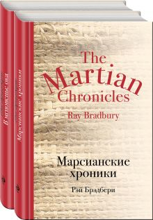 Мир чудес и магии Великого Рэя Брэдбери (комплект из 2 книг)