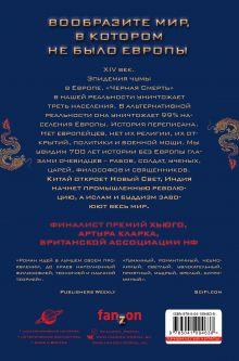 Обложка сзади Годы риса и соли Ким Стэнли Робинсон