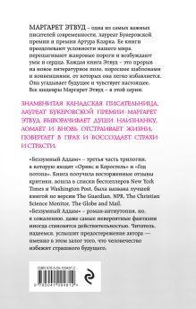 Обложка сзади Беззумный Аддам Маргарет Этвуд