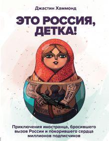 Это Россия, детка! Приключения иностранца, бросившего вызов России