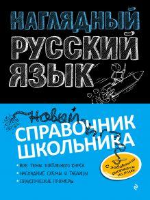 Обложка Наглядный русский язык Е. В. Железнова