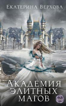 Обложка Академия элитных магов Екатерина Верхова