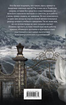Обложка сзади Академия элитных магов Екатерина Верхова