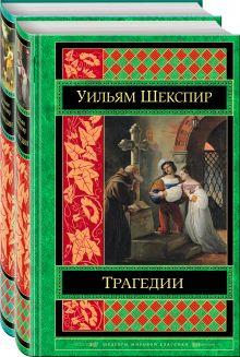 Шекспир. Трагедии. Комедии (комплект из 2 книг)