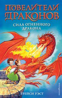 Сила Огненного дракона (выпуск 4)