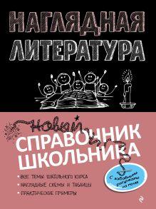 Обложка Наглядная литература