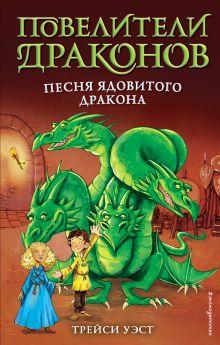 Песня Ядовитого дракона (выпуск 5)