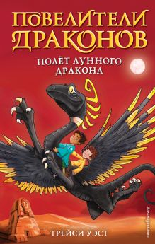 Обложка Полёт Лунного дракона (выпуск 6) Трейси Уэст