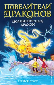 Молниеносный дракон (выпуск 7)