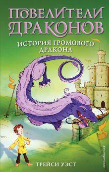 История Громового дракона (выпуск 8)