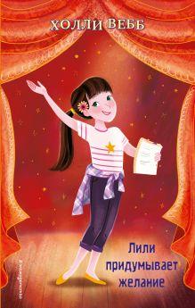Обложка Лили придумывает желание (выпуск 3) Холли Вебб