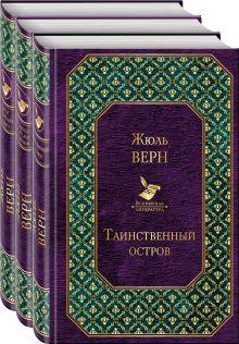 Обложка Трилогия о капитане Немо (комплект из 3 книг: