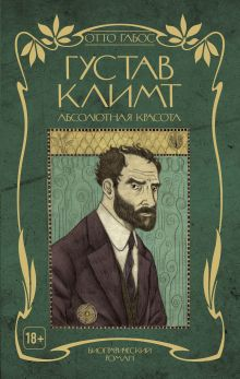 Обложка Густав Климт. Абсолютная красота Отто Габос