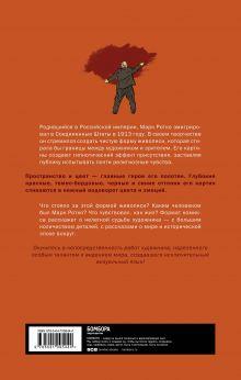 Обложка сзади Марк Ротко. Чудо живописи. Биография великого художника Франческо Маттецци, Джованни Скарделли