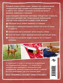 Обложка сзади Жизнь с собакой. 111 невероятных лайфхаков Анке-Мария Зенфтлебен