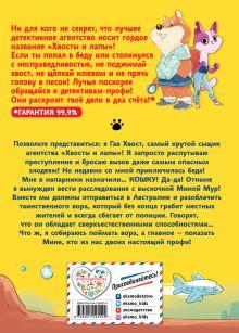 Обложка сзади Дело о хитром монстре (выпуск 1) Гав Хвост