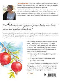 Обложка сзади Рисуем овощи и фрукты. Пошаговое руководство по рисованию акварелью Татьяна Лаптева