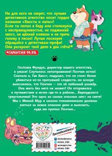 Обложка сзади Операция «Спасти осьминога!» (выпуск 4) Гав Хвост