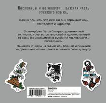 Обложка сзади Русские пословицы и поговорки в стикерах Петр Скляр