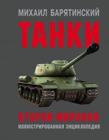 Обложка Танки Второй мировой Михаил Барятинский