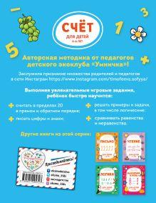Обложка сзади Счёт С. А. Тимофеева, С. В. Игнатова