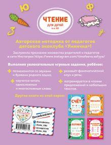 Обложка сзади Чтение С. А. Тимофеева, С. В. Игнатова