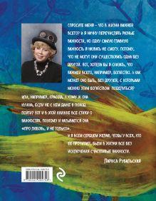 Обложка сзади Стихи детям. Про любовь и не только Лариса Рубальская