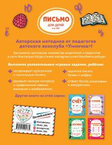 Обложка сзади Письмо С. А. Тимофеева, С. В. Игнатова