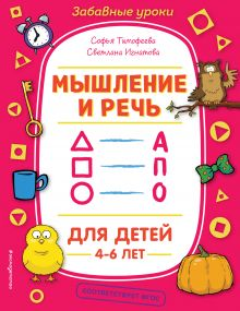 Обложка Мышление и речь С. А. Тимофеева, С. В. Игнатова