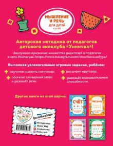 Обложка сзади Мышление и речь С. А. Тимофеева, С. В. Игнатова
