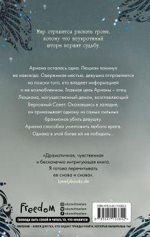 Обложка сзади Неукротимый шторм (#3) Юлия Диппель
